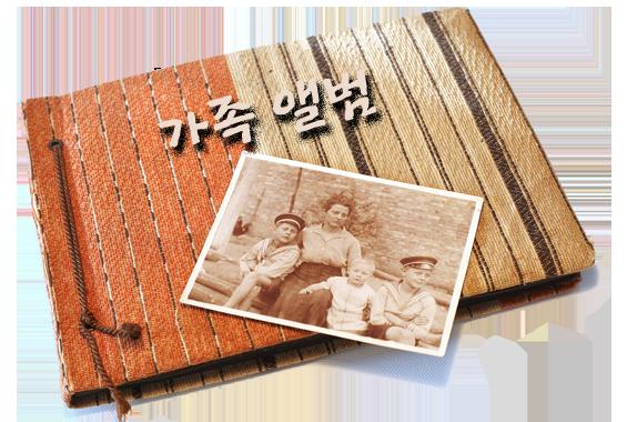 가족앨범메뉴.png