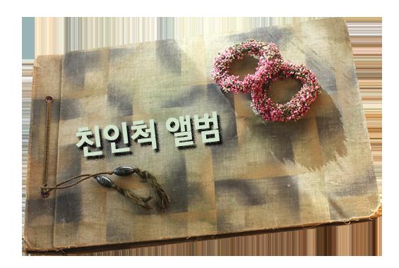 친인척앨범메뉴.png