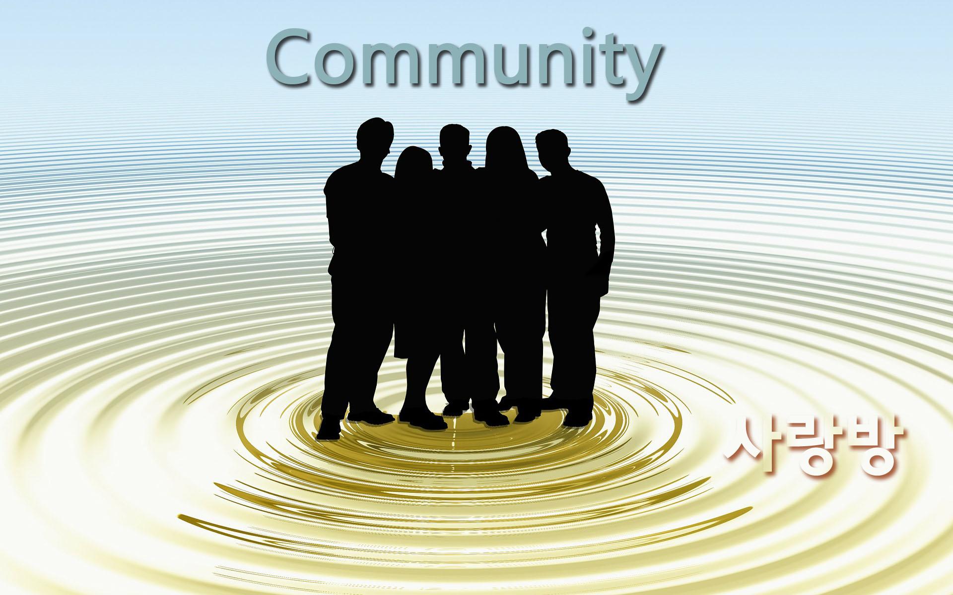 community(사랑방)배너.jpg